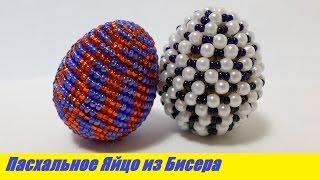 How To Braid Easter Egg Beading Master Class! Egg Bead Easy!