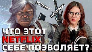 Ведьмак от Netflix: что с Цири? / российское кино в российских кинотетрах