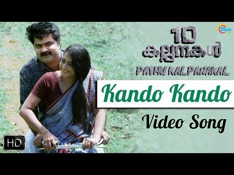 Kando Kando Song - 10 Kalpanakal - Vijay Yesudas, Nithya