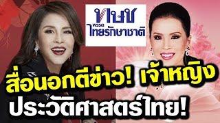 ล่าสุด!! สื่อนอกตีข่าว! เสนอชื่อทูลกระหม่อมฯ ชิง!เก้าอี้นายก เป็นเหตุการณ์ประวัติศาสตร์การเมืองไทย