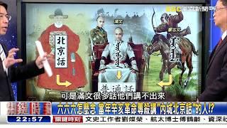 普通話源於蒙古語