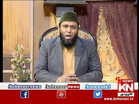 Istakhara 20 February 2021 | Kohenoor News Pakistan