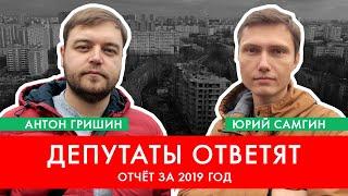 Депутаты ответят | Гришин и Самгин | Зюзинский стрим