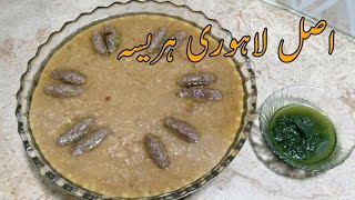 Hareesa | Lahori hareesa | original lahori hareesa recipe | by Real Lahori Taste.