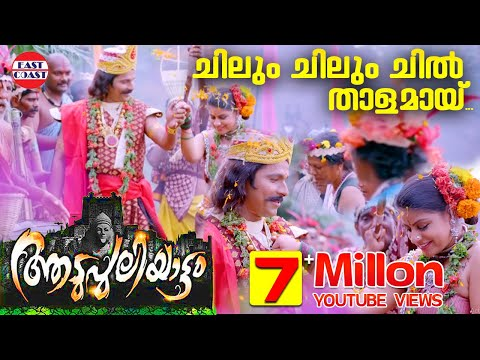 Chilum Chilum Song - Aadupuliyattam