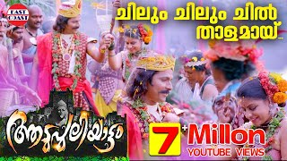 Chilum Chilum Offiical Video Song