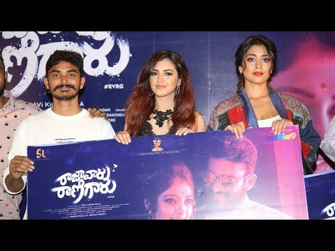raja-varu-rani-garu-movie-1st-look-launch-event