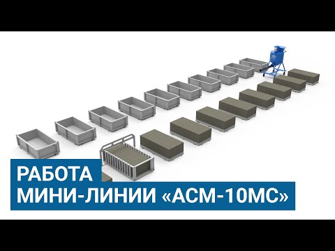 Работа мини-линии по производству газобетона от компании «АлтайСтройМаш»