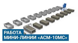 Работа на мини-линии по производству газобетона от компании «АлтайСтройМаш»