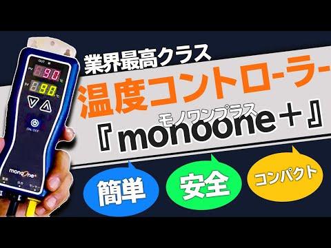 monoone+(モノワンプラス)をはじめてお使いになる方へ