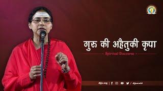 Guru Ki Ahetuki Kripa | Guru's Unmerited Grace | DJJS Satsang | Sadhvi Shyama Bharti Ji