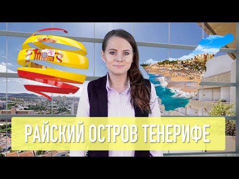 Купить недвижимость на Тенерифе | Лучший климат в мире!