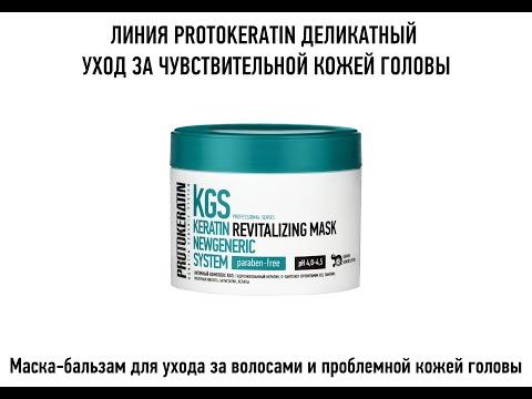 Маска-бальзам PROTOKERATIN для ухода за волосами и проблемной кожей головы, 250 мл