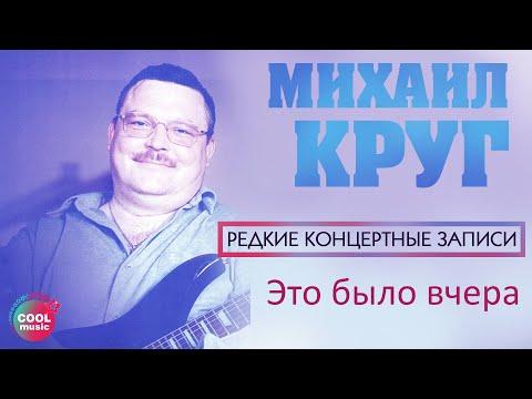 Михаил Круг - Это было вчера (Лучшие песни)