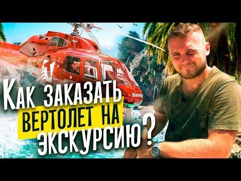 Как заказать экскурсию на вертолете в Доминикане? Мой полет на вертолете над  Доминиканой.