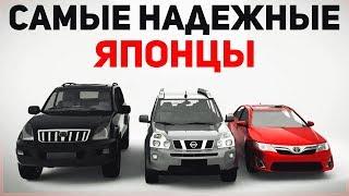 САМЫЕ НАДЁЖНЫЕ ЯПОНСКИЕ АВТО! Тойота, Митсубиси, Субару, Хонда