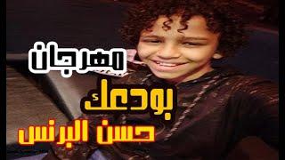 تحميل اغاني بودعك حسن البرنس - يوسف جووو ( بودعك وبودع الدنيا معك ) اجدد مهرجانات وموال 2020 MP3