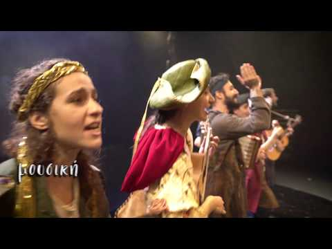 Προεσκόπηση βίντεο της παράστασης Ως την άκρη του κόσμου.
