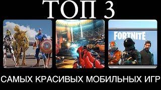 3 игры в которые я играю на iPhone X