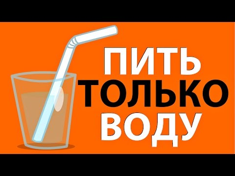 Худею на питьевой