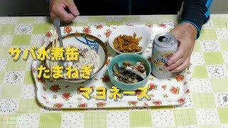 サバの水煮缶+タマネギ+マヨネーズ!も体に良い!