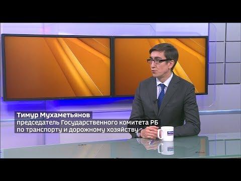 ВЕСТИ-БАШКОРТОСТАН: Интервью с председателем Государственного комитета РБ по транспорту и дорожному хозяйству Тимуром Мухаметьяновым