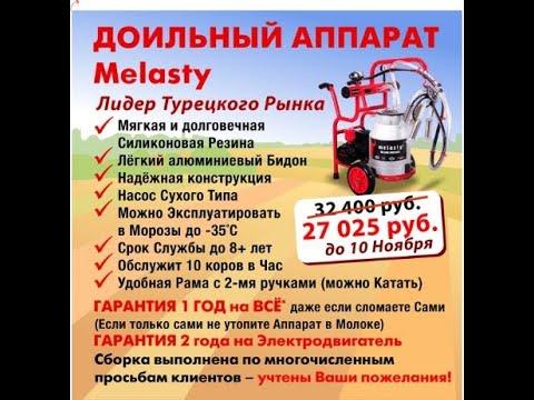 Только до 10 ноября 2020года!!!Распродажа доильных аппаратов Меласти!!!