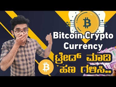 Bitcoin stock etrade