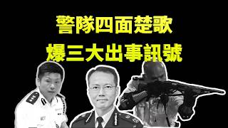 (字幕)香港警隊已出現多個出事訊號 被中共譽為「民族英雄」的香港光頭警長子留學新西蘭夢碎