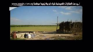preview picture of video 'مزرعه في البحيرة تجننwww.resala.com.eg'