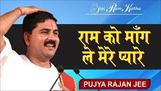 राम को मांग ले मेरे प्यारे - पूज्य राजन जी महाराज - Shri Ram Katha Bhajan संपर्क 9831877060