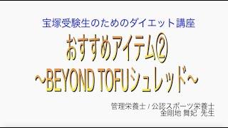 宝塚受験生のダイエット講座〜おすすめアイテム②BEYOND TOFUシュレッド〜のサムネイル