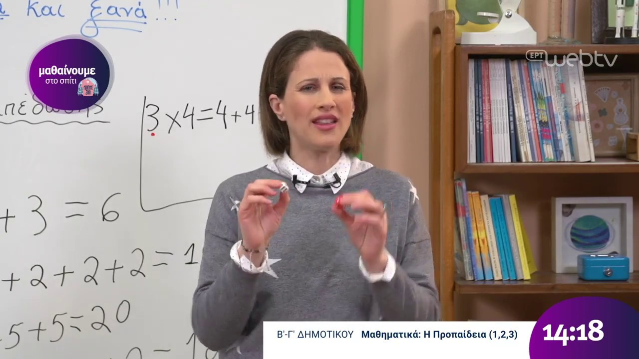 Μαθαίνουμε στο Σπίτι : Μαθηματικά Β κ Γ Δημοτικού – Η Προπαίδεια (1,2 3) | 08/04/2020 | ΕΡΤ