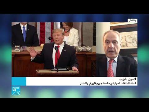 خطاب حالة الاتحاد في الولايات المتحدة.. ترامب يلقي كلمته أمام كونغرس منقسم