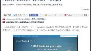 2014/10/2六時五分:LivedoorReader終了へ。時代はRSSからキュレーションへ