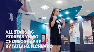 All Mine - Kanye West.Choreography by Татьяна Ильченко All Stars Dance Centre 2018