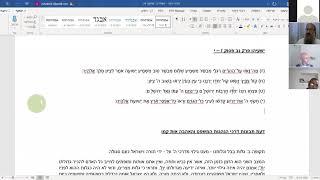 הרב ארלה הראל: יחדיו ירננו - על הודיה ציבורית בעידן קורונה