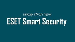 חבילת האבטחה של ESET Smart Security