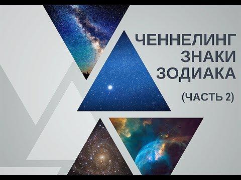 Ченнелинг - Знаки зодиака (часть 2) - Лев, Дева, Весы, Скорпион (с субтитрами)