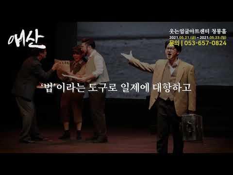 창작 뮤지컬 [애산(愛山)] 예고편
