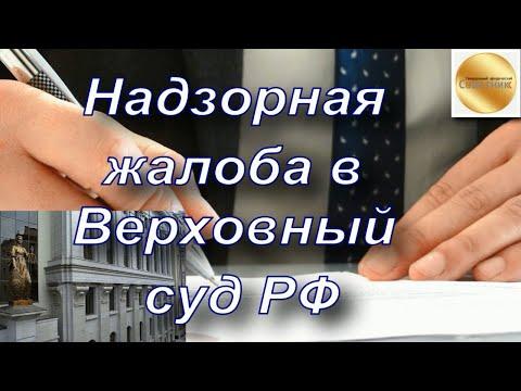 Надзорная жалоба в Верховный суд РФ. Изучение жалобы. Определение.