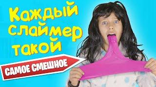 КАЖДЫЙ СЛАЙМЕР ТАКОЙ / Самые смешные моменты!