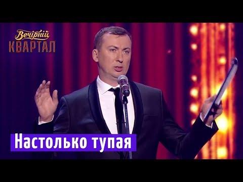 , title : 'Настолько тупая, что размножаться с ней не стоит - Валерий Жидков Лучшие приколы | Квартал 95'