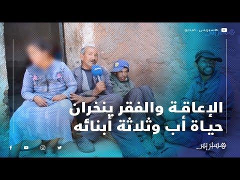 الإعاقة والفقر ينخران حياة أب وثلاثة أبنائه نواحي قرية التوامة إقليم الحوز