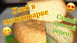 Хлеб в мультиварке. Бюджетный и быстрый рецепт  Готовим дома