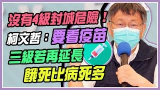 台北市本土病例+122 柯文哲最新說明