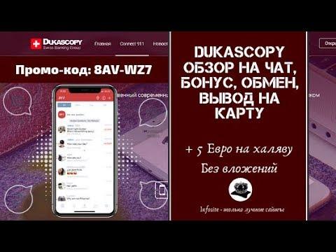 Dukascopy 911 Мобильное приложение платит 5 Евро сразу на вывод + Как Заработать на Бонусах и в Чате