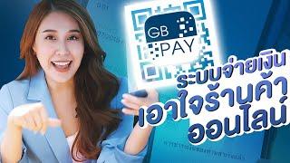 GB PrimePay | เอาใจพ่อค้าแม่ค้าออนไลน์ ระบบใช้งานง่าย คนซื้อสะดวก