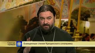 Протоиерей Андрей Ткачев: освященные стихии Крещенского сочельника