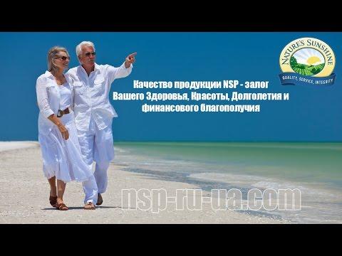 Качество продукции NSP (БАД и лечебной косметики) - здоровье, красота и долголетие